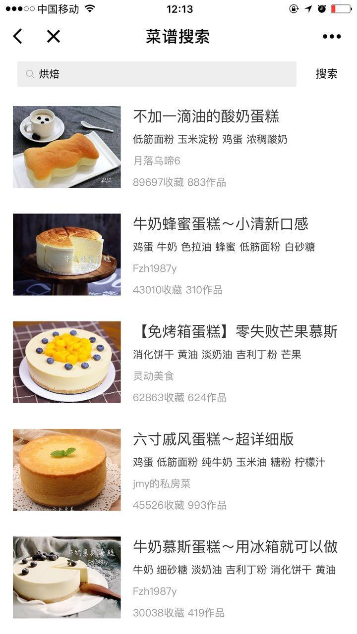 豆果美食菜谱精选厨房必备小程序截图