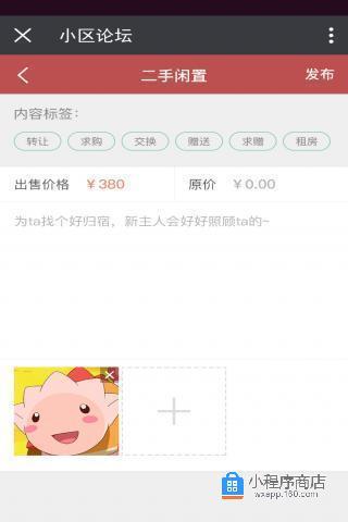 喜鹊社区app小程序截图