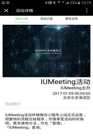 IUMeeting活动小程序截图