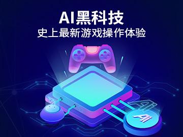 AI游戏宝盒是由888真人娱乐人生公司基于IntelOpenVIN开发的一款AI游戏辅助类软件。这软件能通过AI算法分析玩家动作和游戏内容,智能提供如动作控制、声光联动、一键超频等多种强大的游戏效果,为玩家提供身灵其境般的沉浸游戏场景。