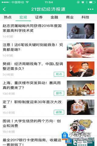 21世纪经济报道读者_企业介绍 21世纪经济报道